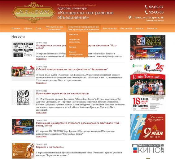 ДККТО (сайт)