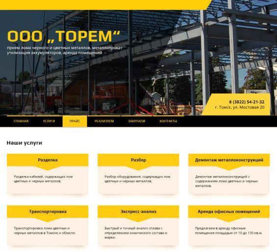 Торем (сайт)