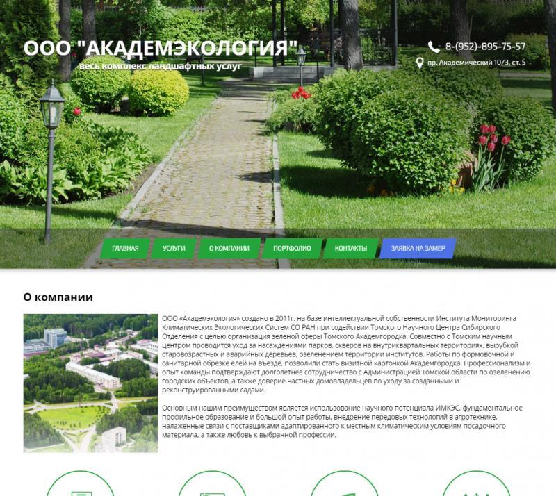 Академэкология (сайт)