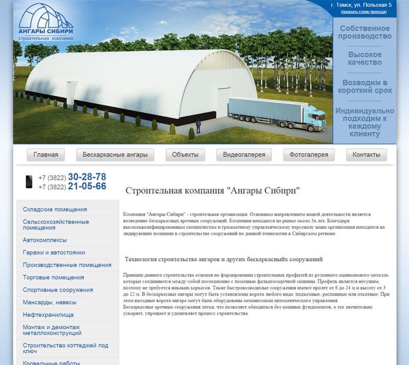 Ангары сибири (сайт)