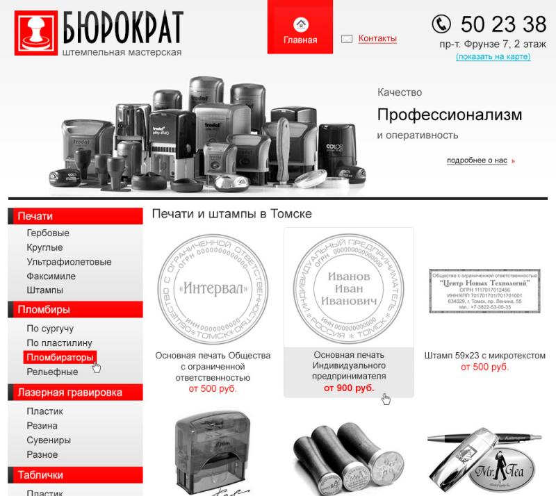 Бюрократ (сайт)