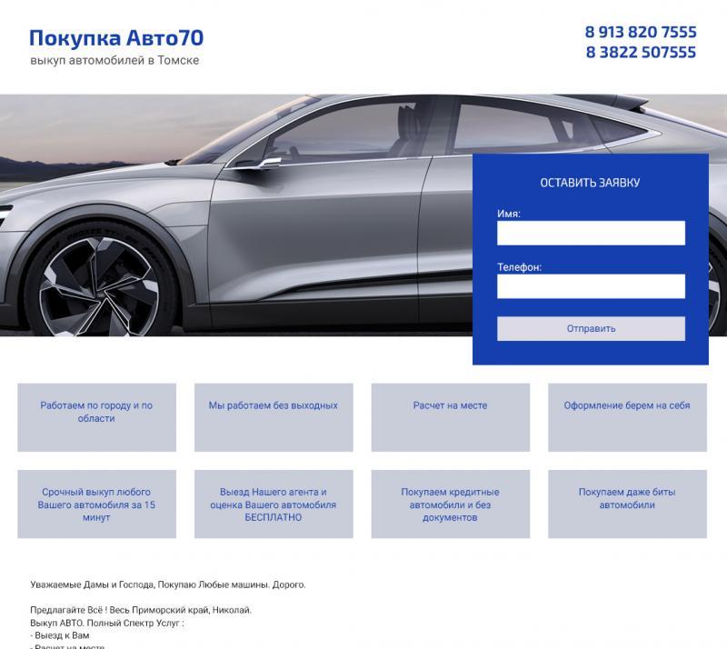 Выкуп авто (сайт)