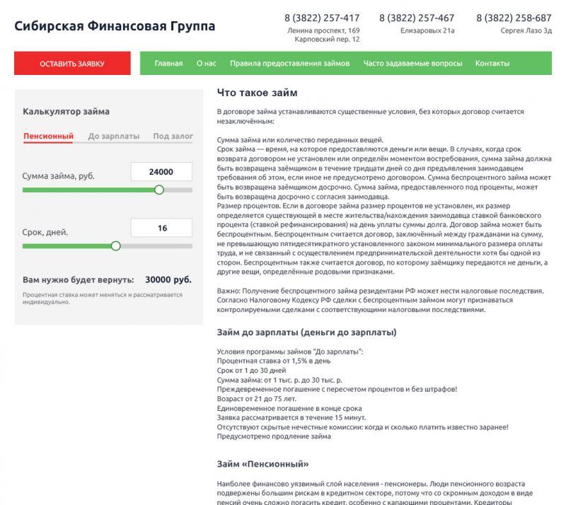 Сибирская финансовая группа (сайт)