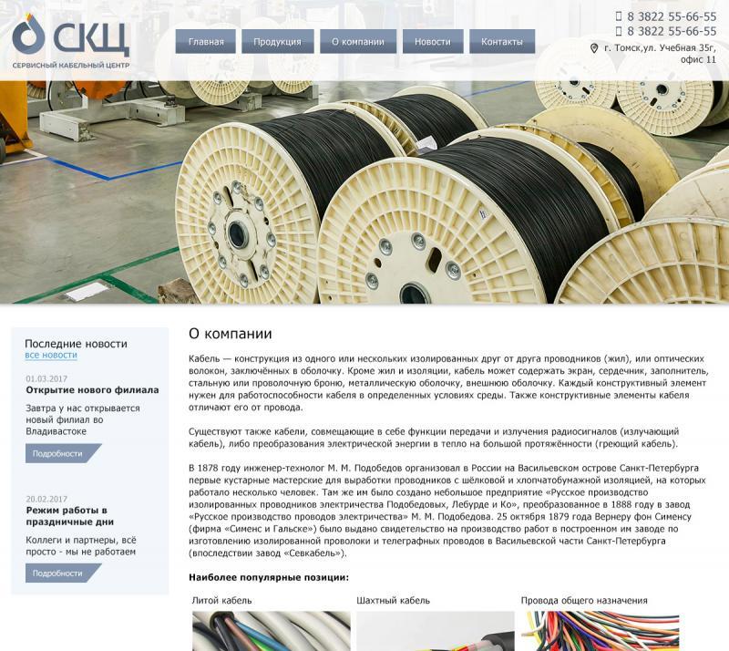 Сервисный кабельный центр (сайт)