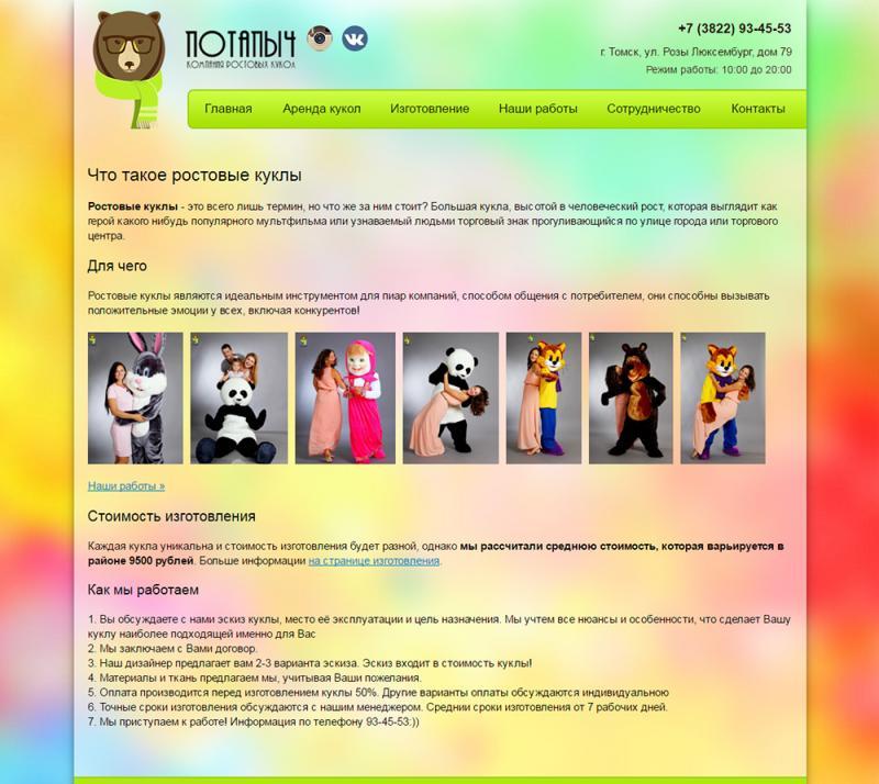 Ростовые куклы (сайт)