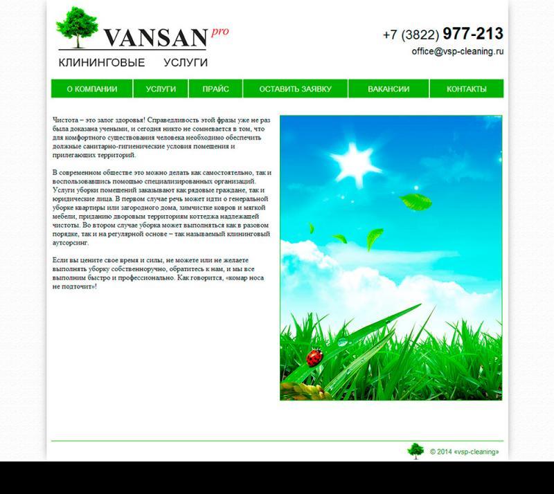 Vansan (сайт)