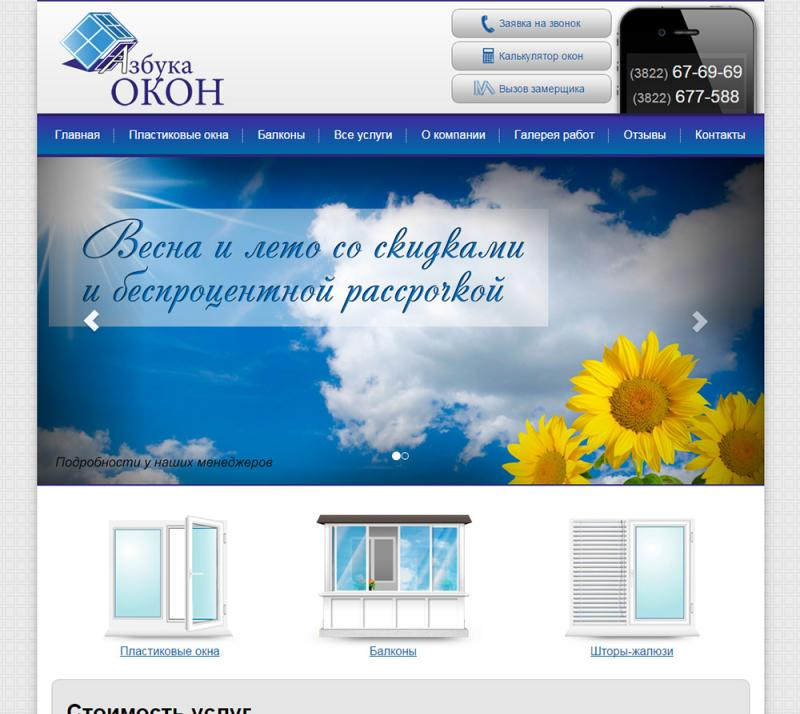 Азбука окон (сайт)