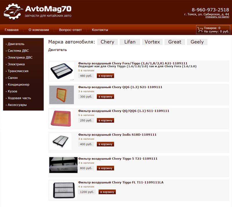 Avtomag70 (интернет-магазин)