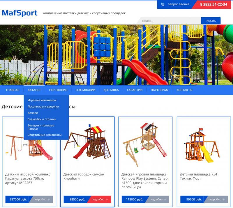 Мафспорт (сайт-каталог)
