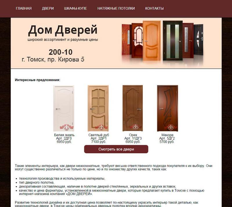 Дом дверей (сайт)
