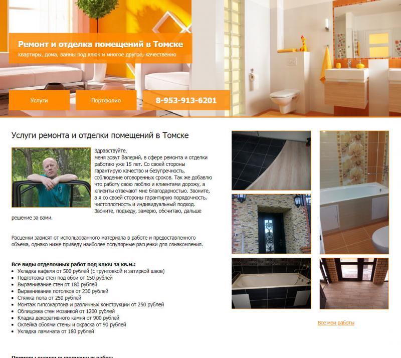 Remo70 (сайт)