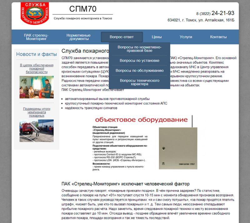 СПМ70 (сайт)