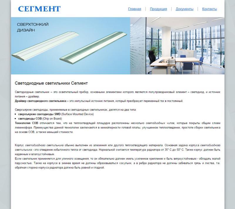 Сегмент (сайт)