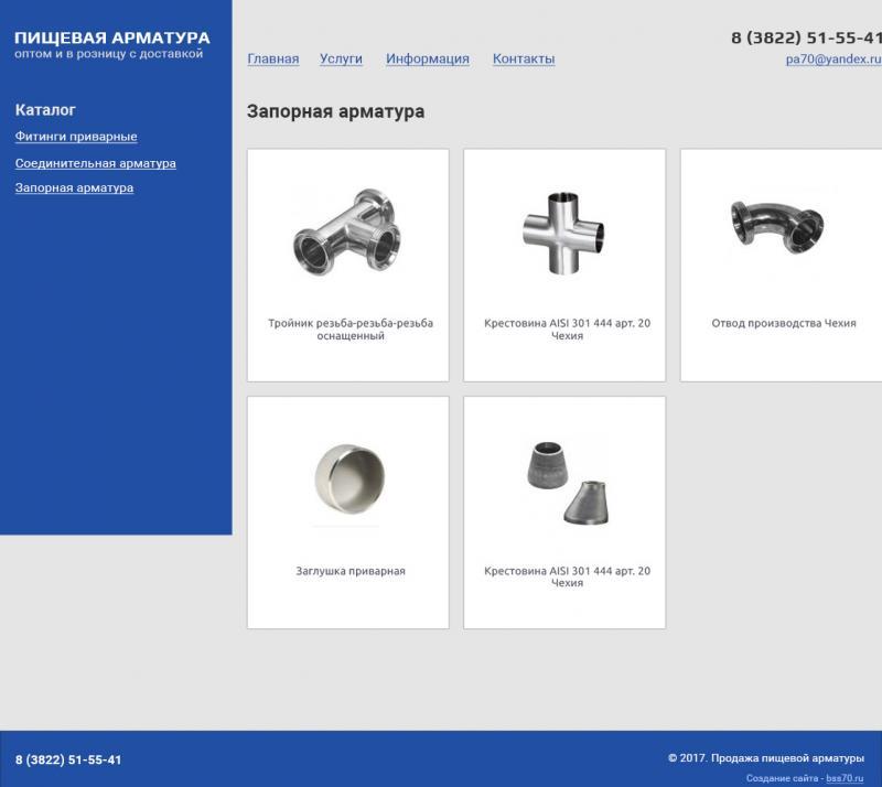 Пищевая арматура (каталог товаров)