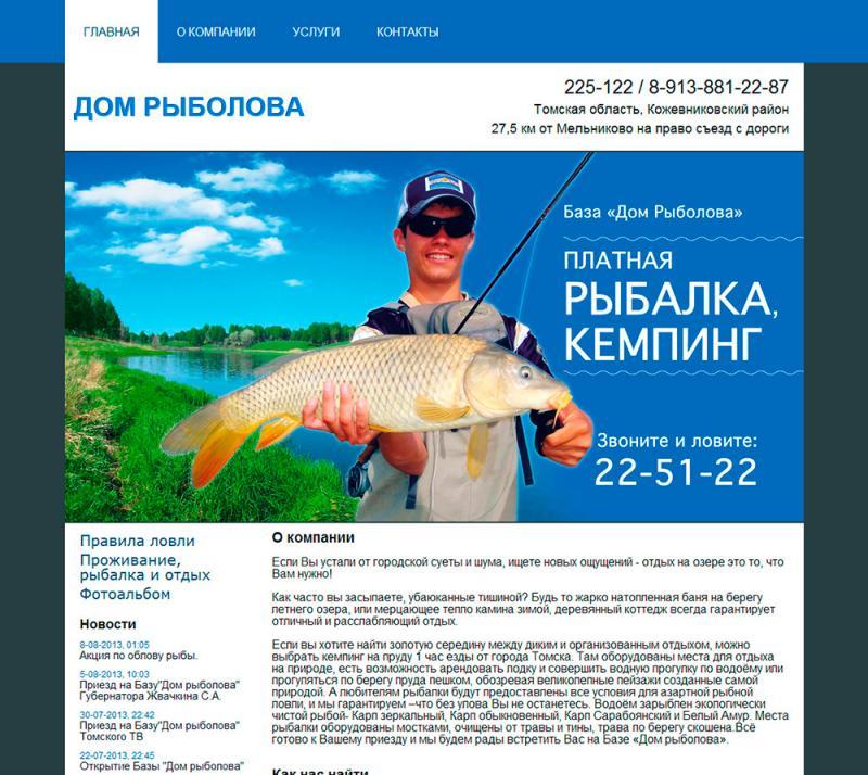 Дом рыболова (сайт)