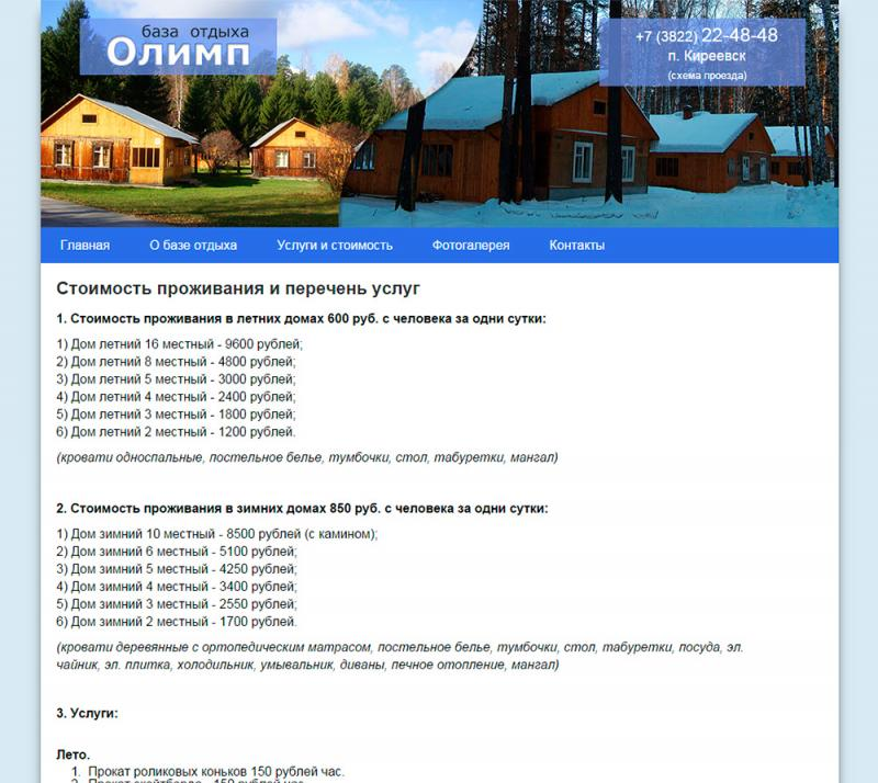 Олимп (сайт)