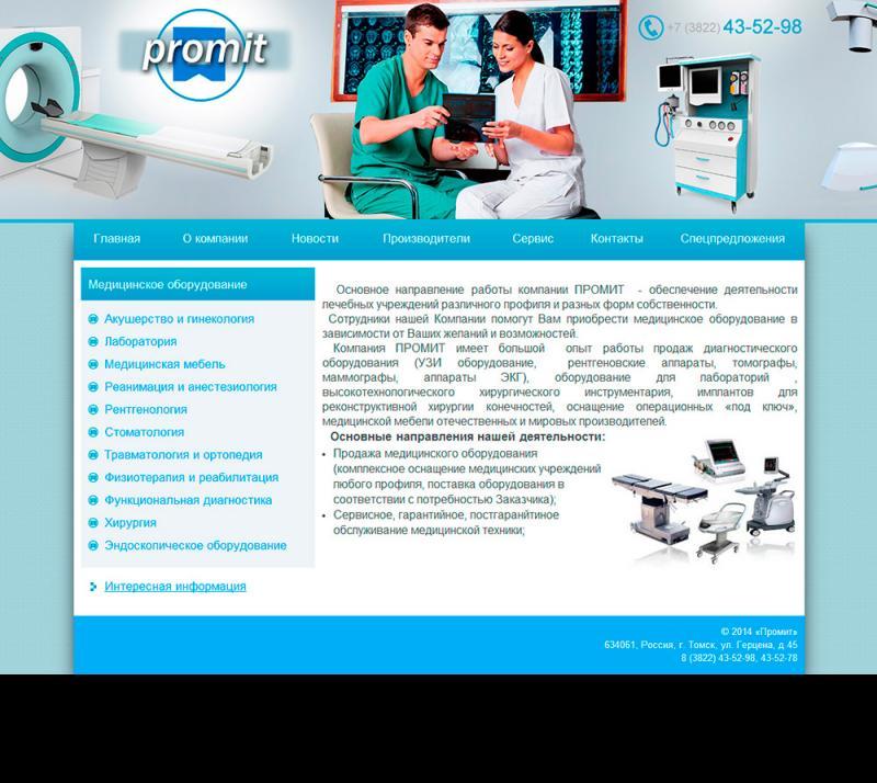 Промит (сайт-каталог)