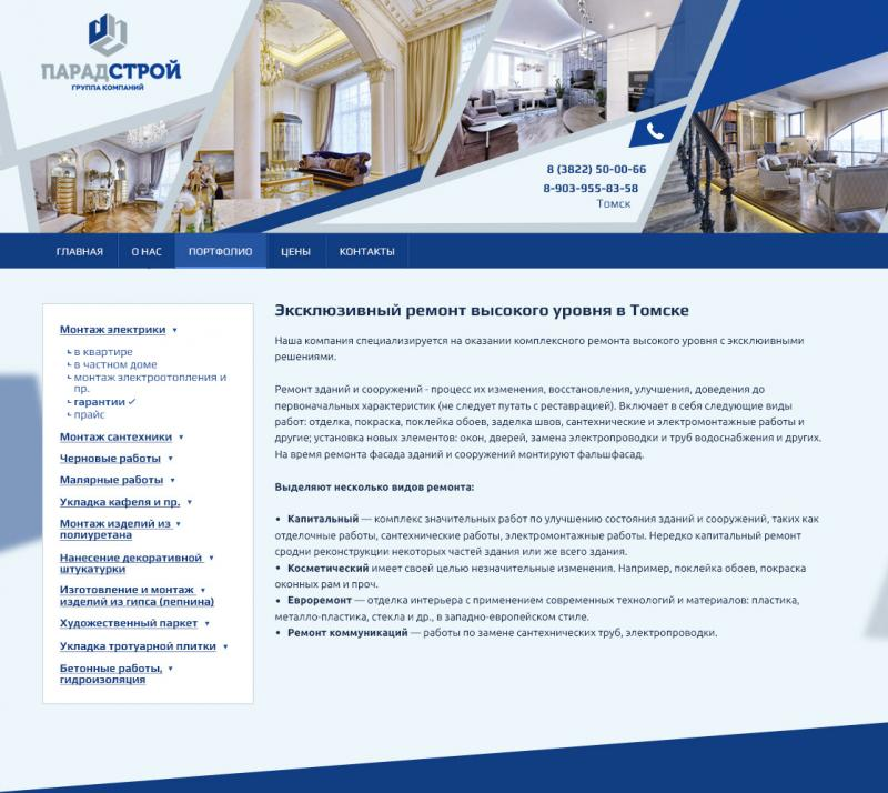 Парадстрой (сайт)