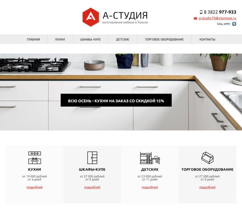 А-студио 2.0 (сайт)