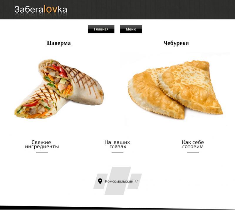 Забегаlovка (сайт)