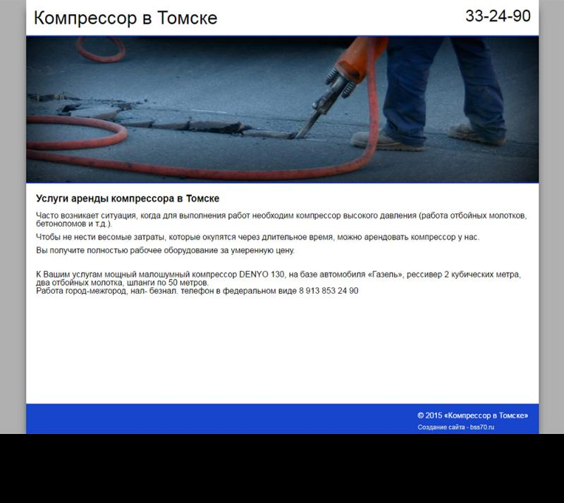 Компрессор Томск (сайт)