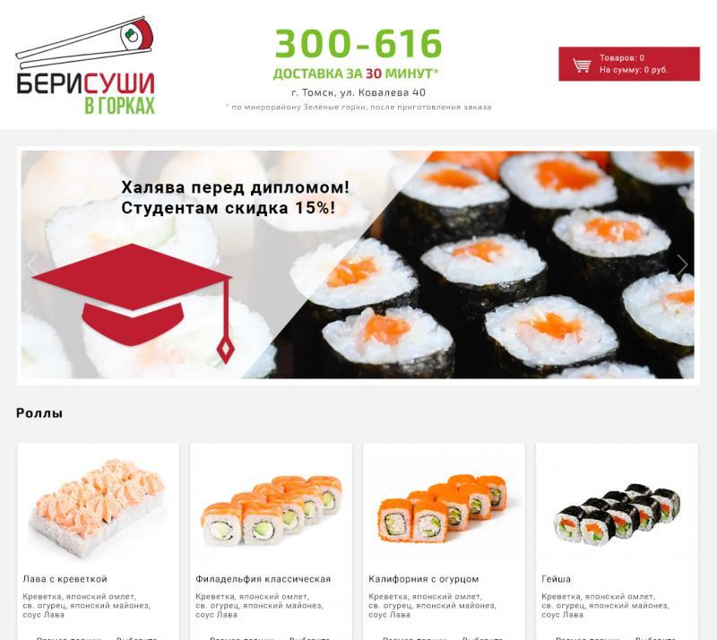 Берисуши (интернет-магазин)