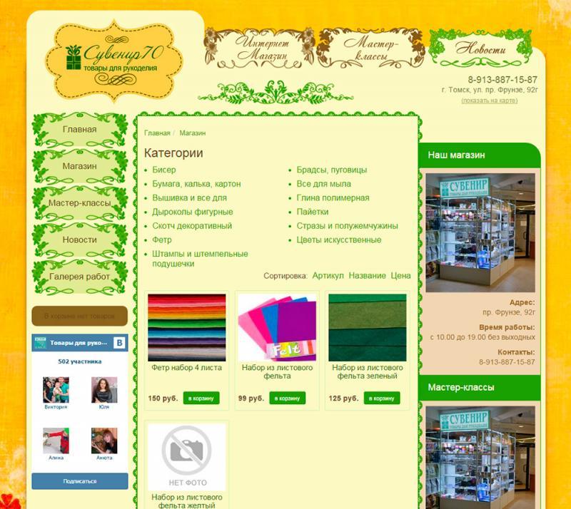 Сувенир (интернет-магазин)