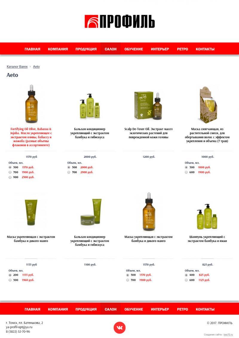 Профиль (каталог товаров)