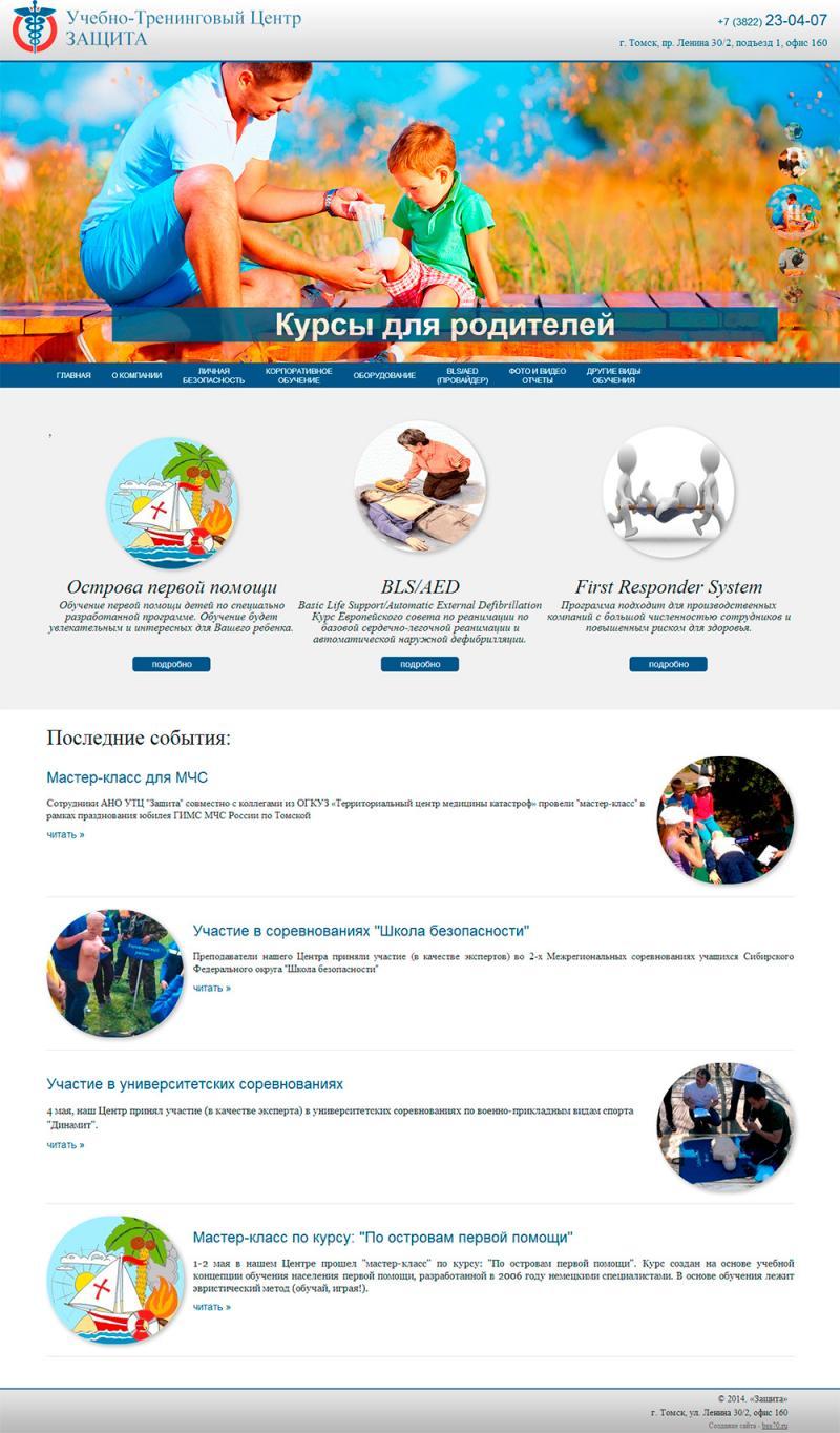Защита (сайт)