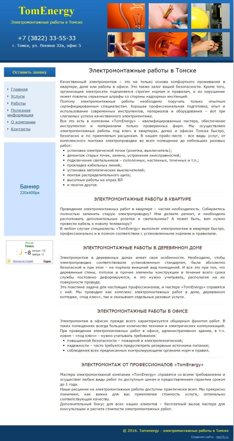 Tomenergy (сайт)