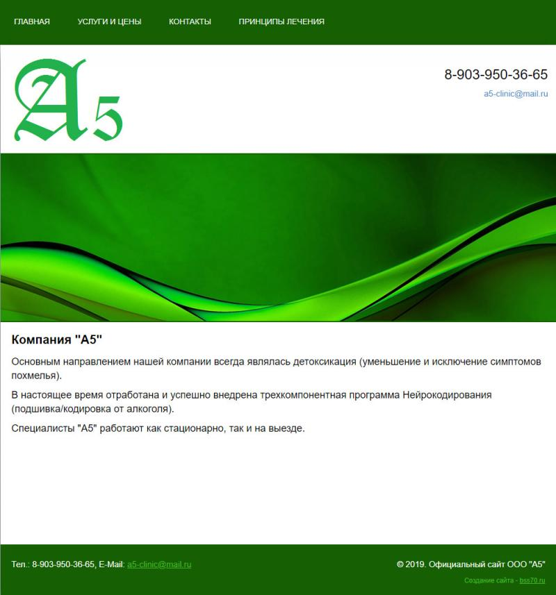 А5 (сайт)