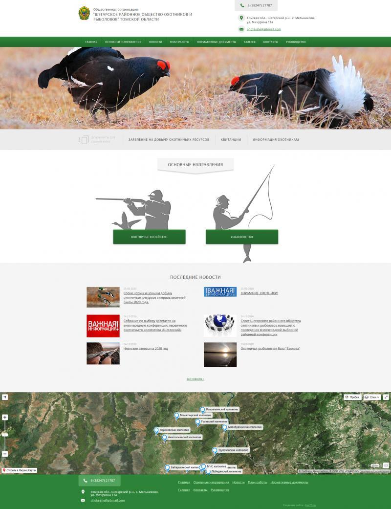 Шегарское районное общество охотников (сайт)