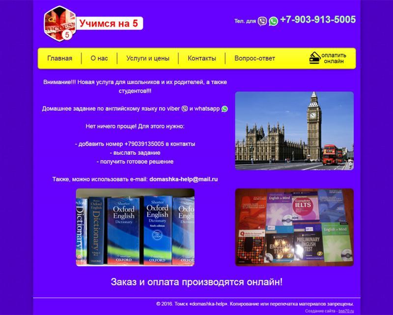 Учимся на 5 (сайт)