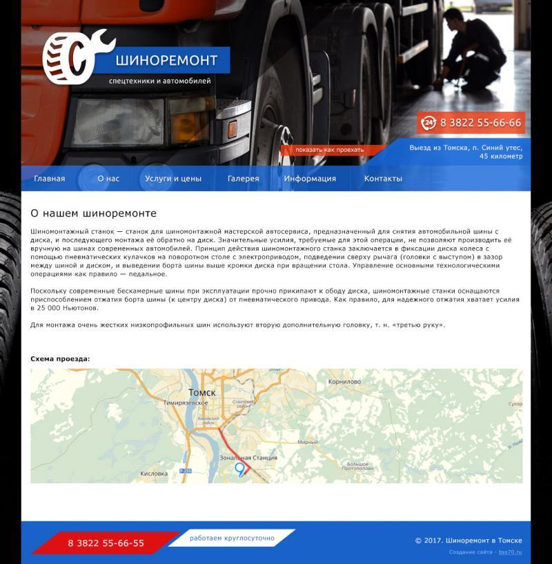 Шиноремонт (сайт)