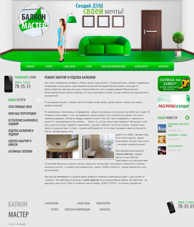 Балкон мастер (сайт)