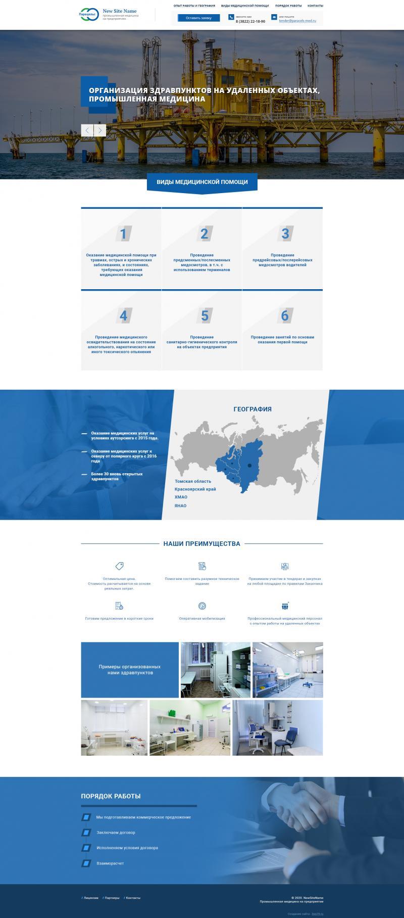 industrial-med (сайт)