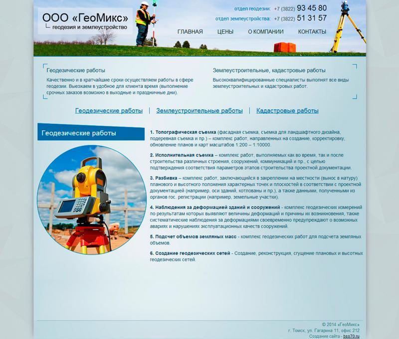 Геомикс (сайт)