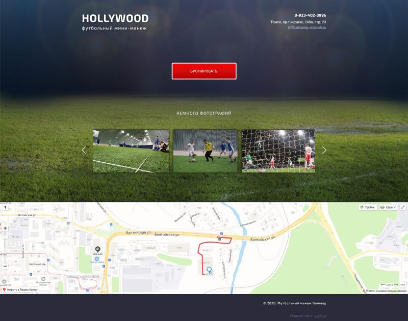 Голливуд (сайт)