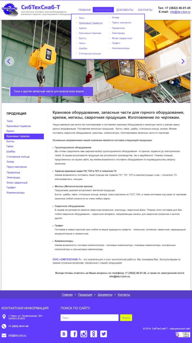 СибТехСнаб (сайт-каталог)