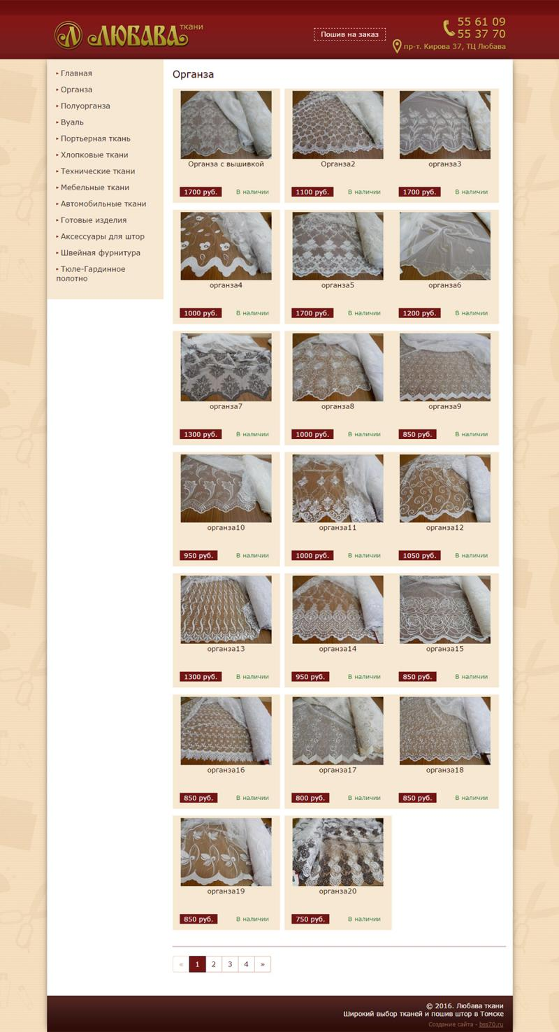Любава (каталог товаров)
