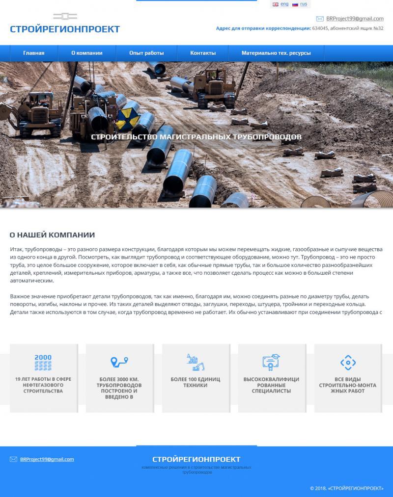 СтройРегионПроект (сайт)
