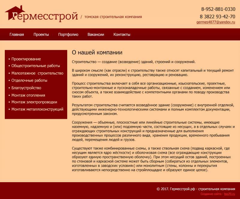 Гермесстрой (сайт)