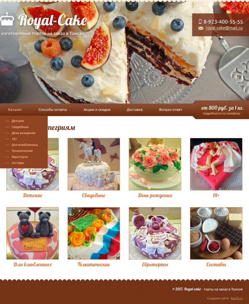 Royal cake (сайт)