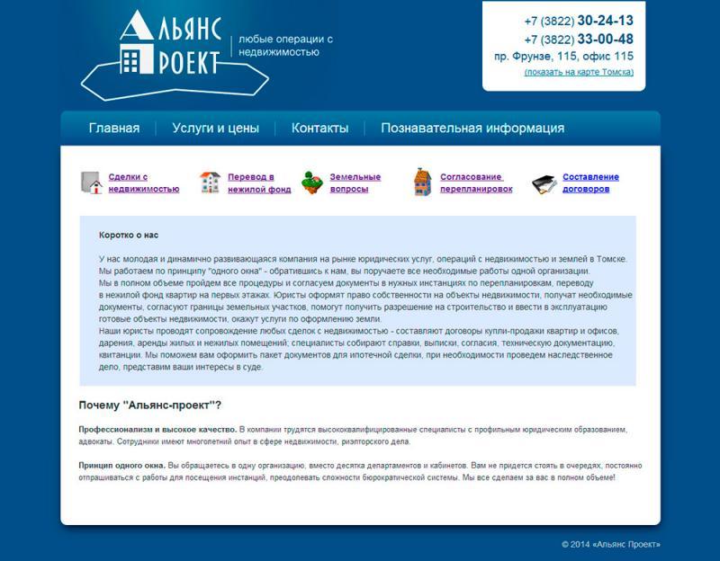 Альянс проект (сайт)