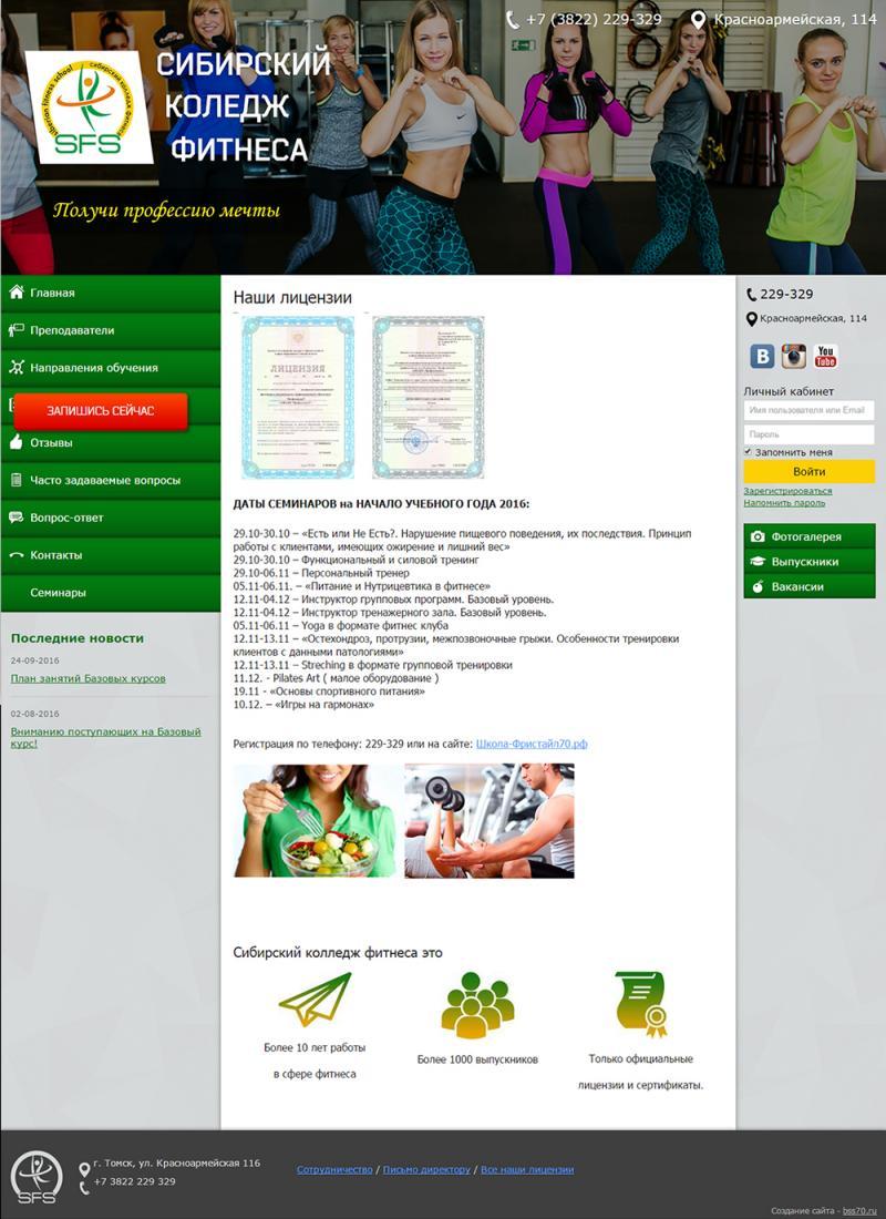 Сибирский колледж фитнеса (сайт)