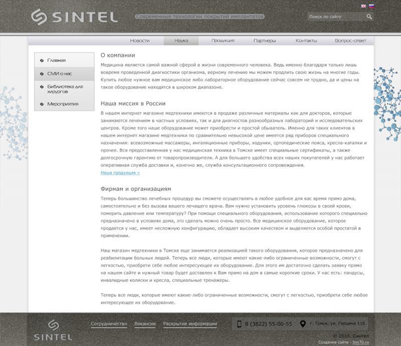 Синтел (сайт)