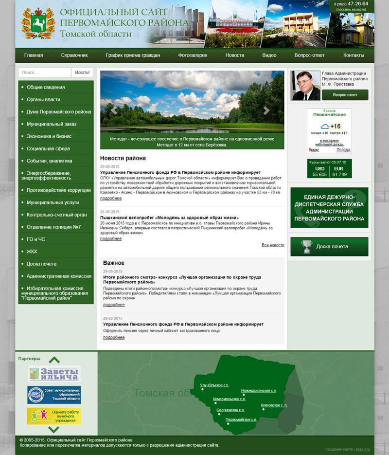 Администрация первомайского района (сайт)