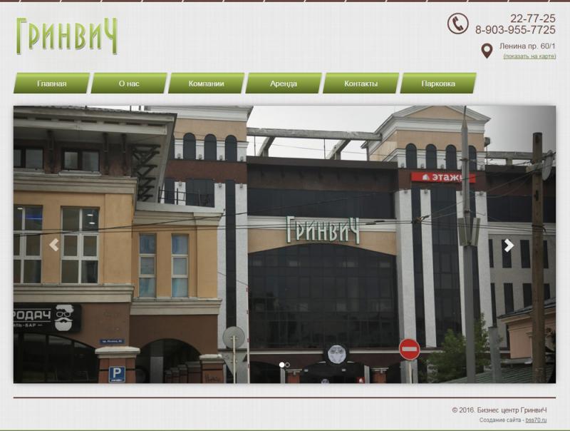 Гринвич (сайт)