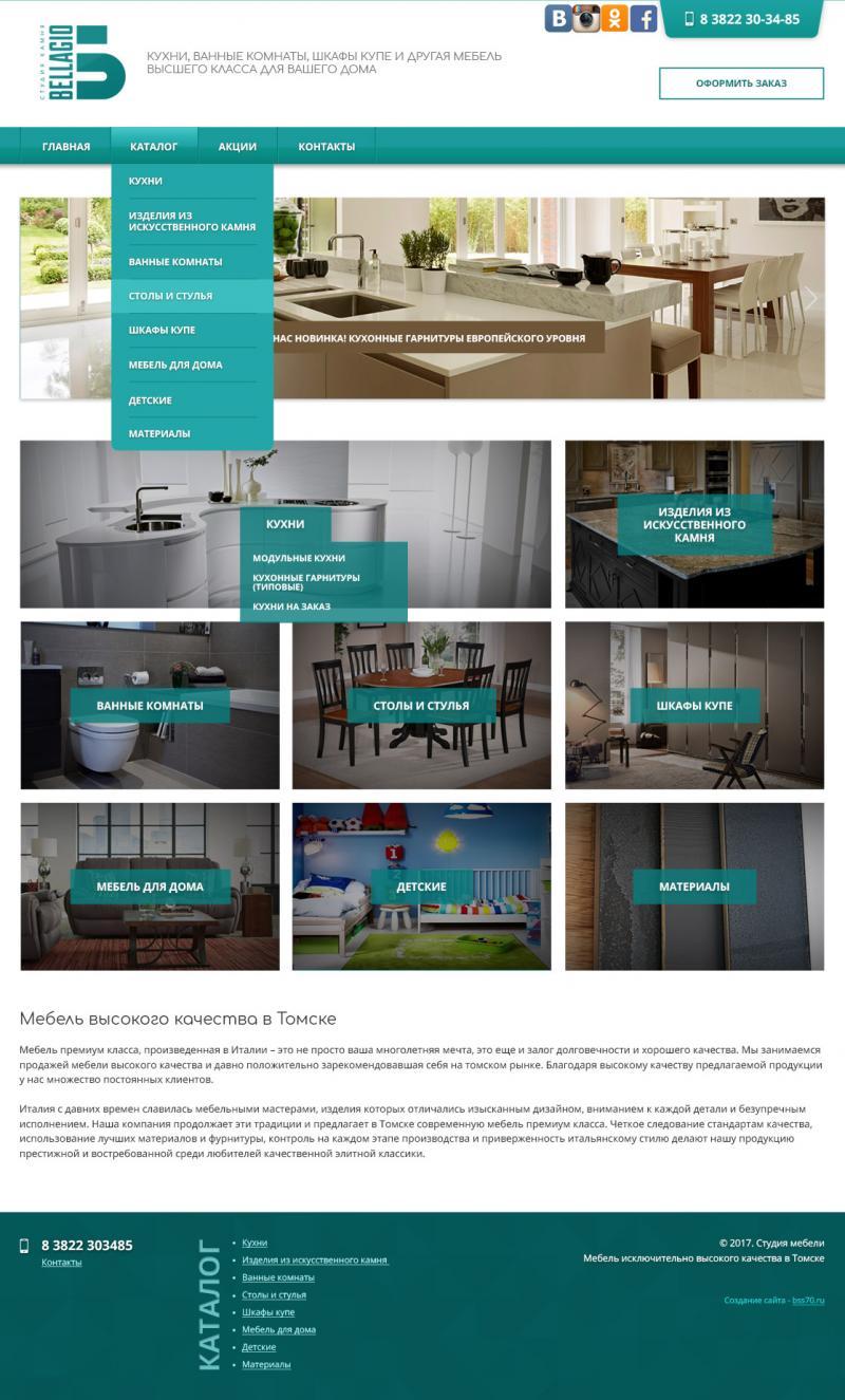 Студия мебели (каталог товаров)
