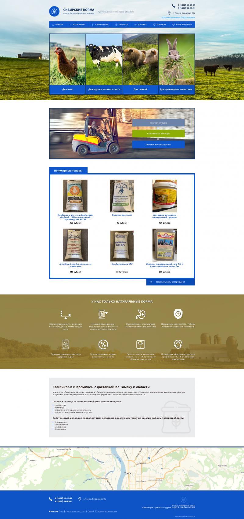 Сибирские корма (сайт)